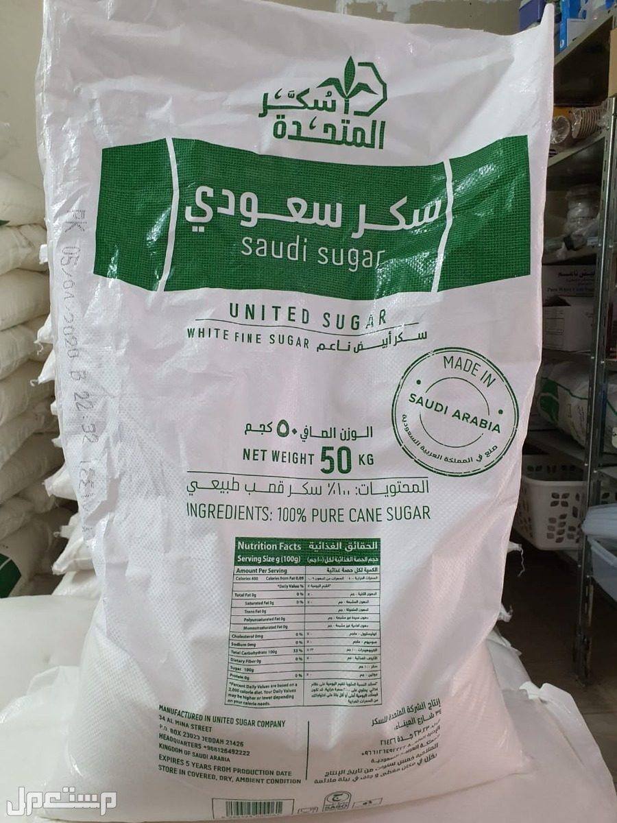 اظرف ومغلفات سكر منتج سعودي من القصب الطبيعي