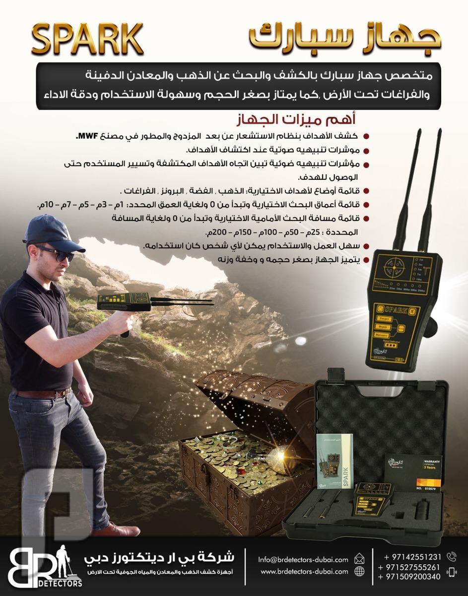جهاز كشف الذهب في السعودية سبارك - اصغر جهاز لكشف الذهب