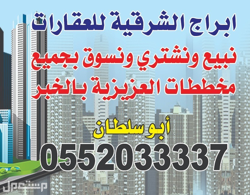 للبيع 4 قطع اراضي في الخبر العزيزية مخطط 294