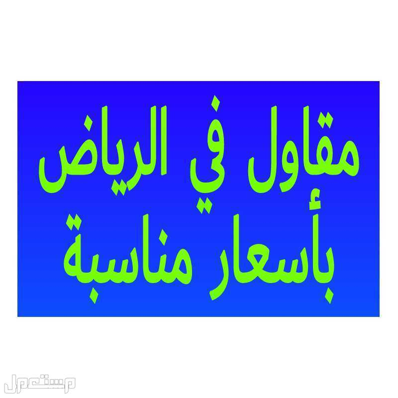 مقاول بناء في الرياض بسعر مناسب نسعد بتواصلكم