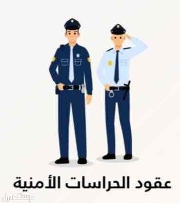 عقود حراسات امنيه القصيم - الرياض - الخرج - مكة - جده - المدينه - الشرقيه