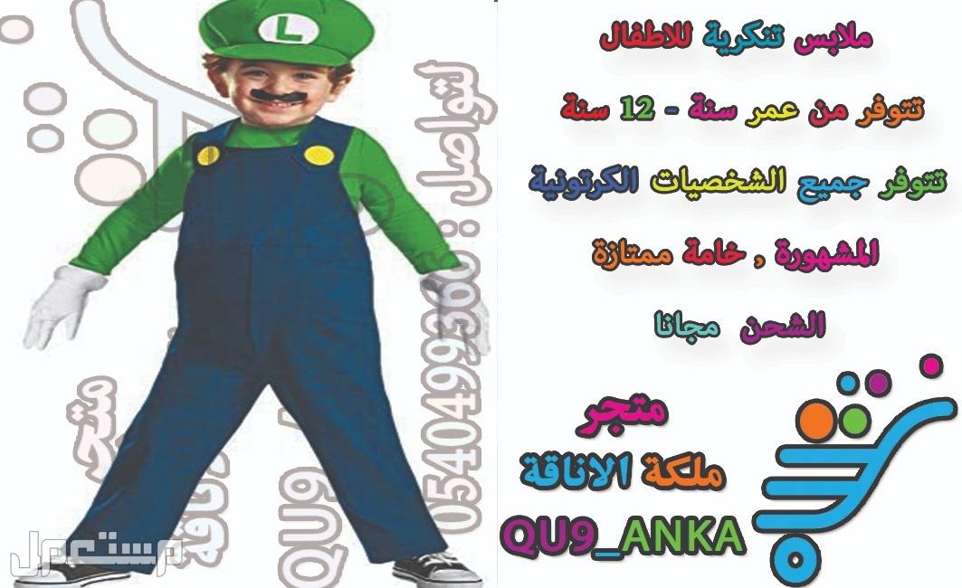 ملابس شخصيات تنكريه للاطفال