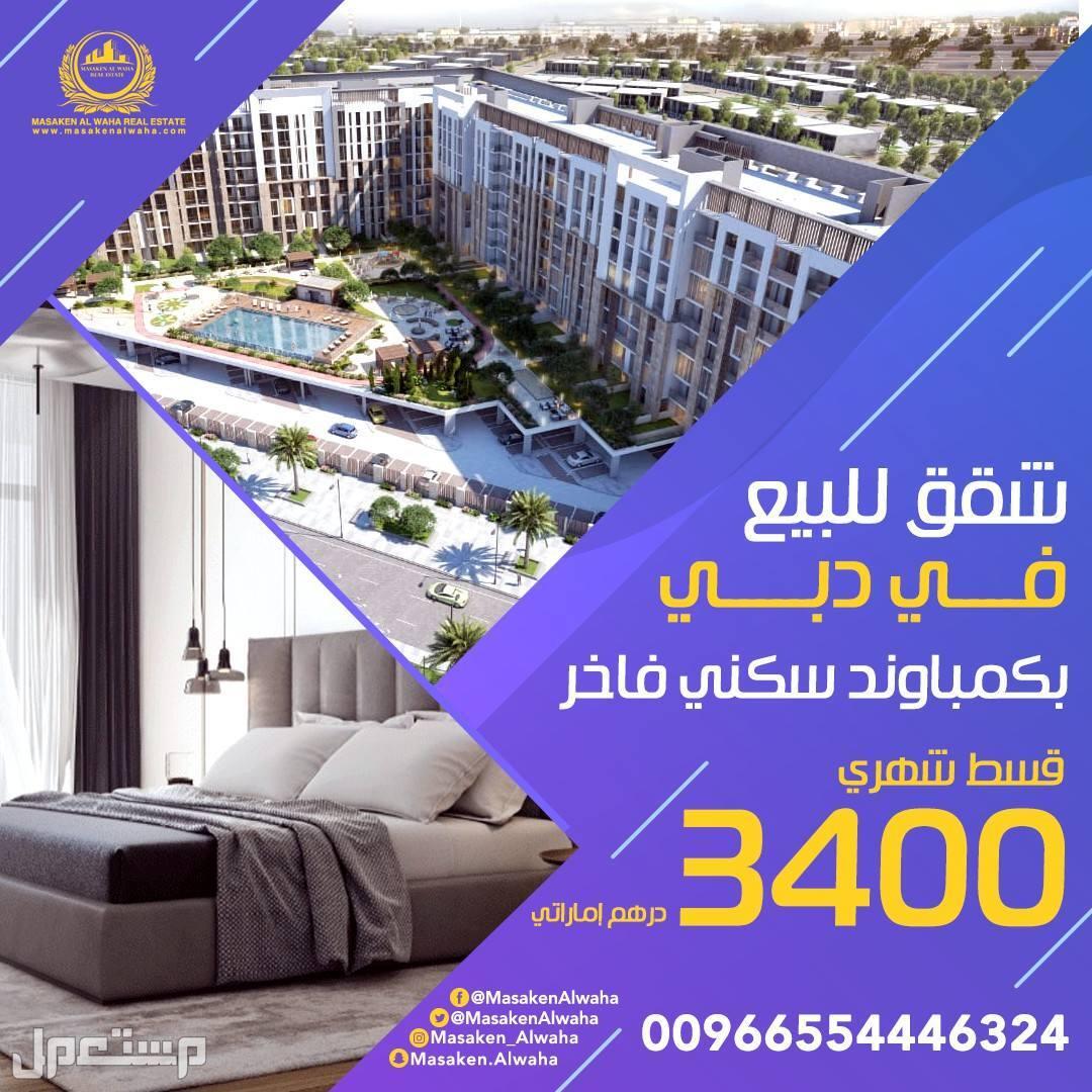شقق للبيع في دبي بالتقسيط وخصم 6% بمناسبة رأس السنة