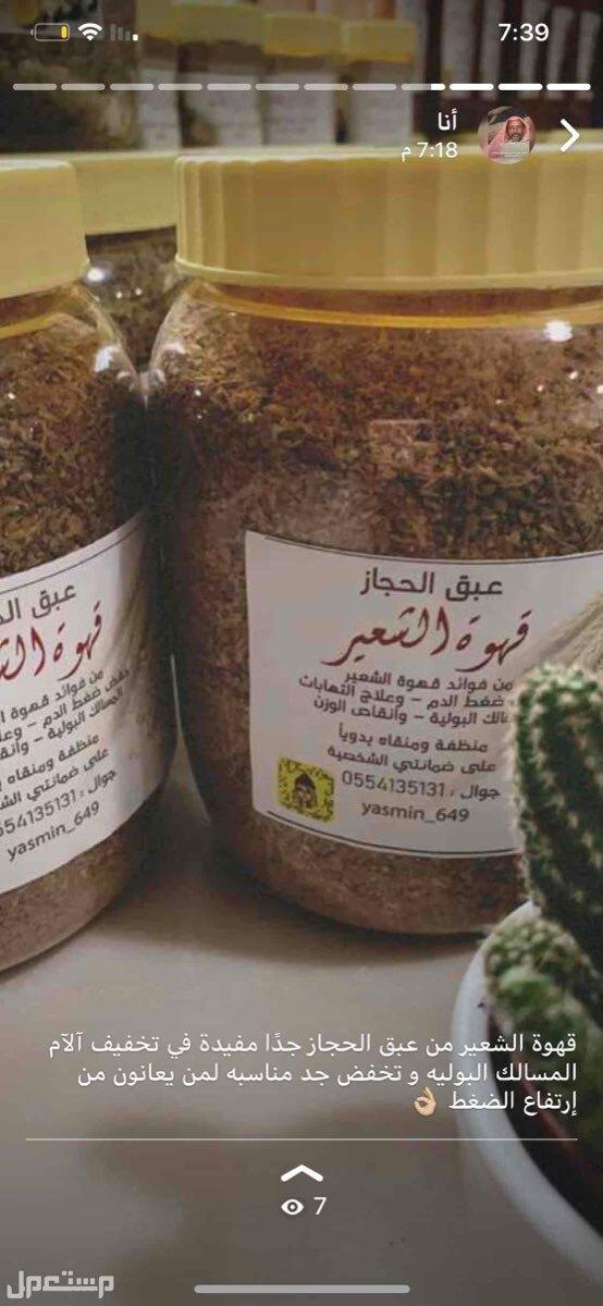 قهوة وبهارات عبق الحجاز 👍🏼