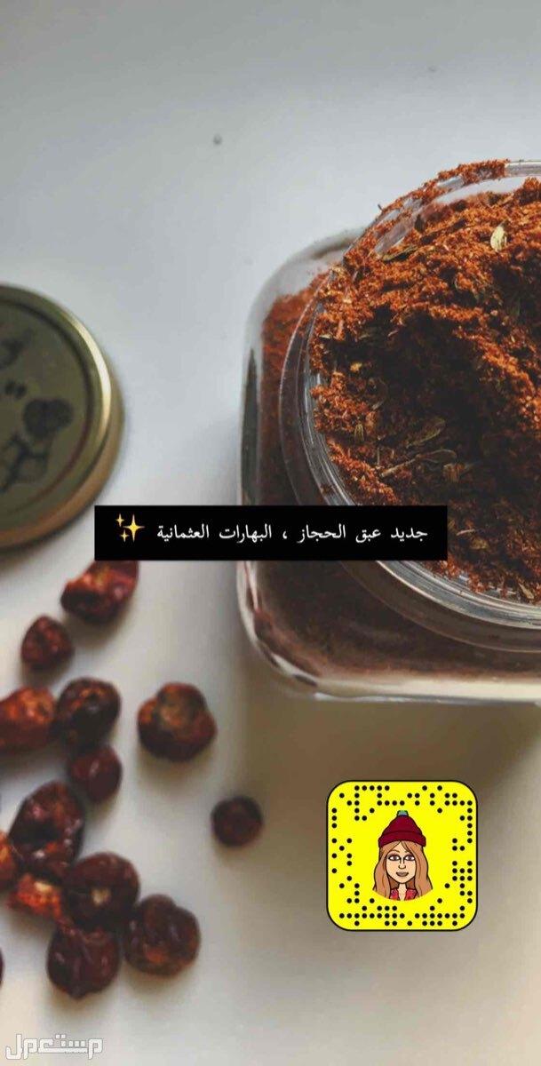 قهوةً وبهارات عبق الحجاز 👍🏼