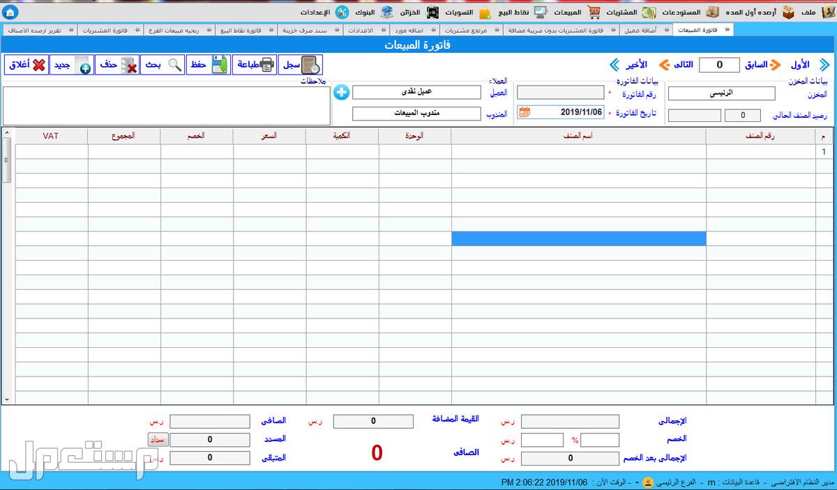 نظام كاشير متكامل يدعم الضريبة الضافة