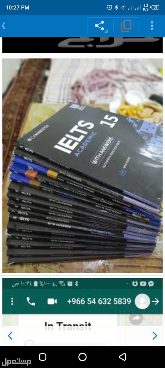 كتب لاختبار ايلتس