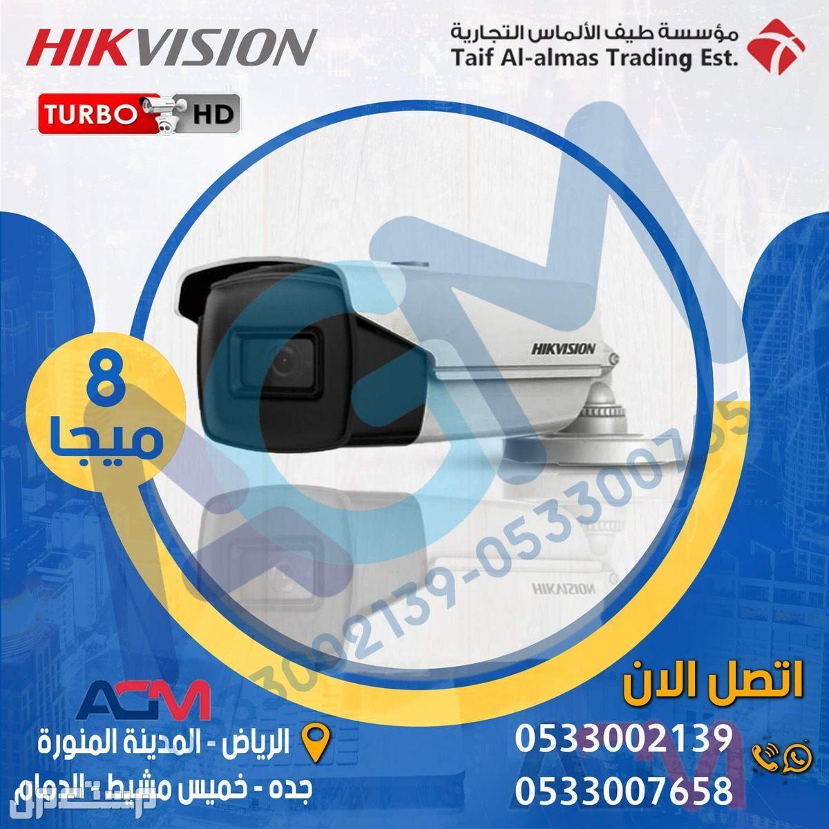 عرض 4 كاميرات مراقبة 8 ميجا باعلي جودة للصورة 4K في المملكة