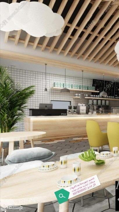 تنفيذتصميم تجهيز محلات تجاريه برجر كافي مطاعم مولات هناجر فنادق فلل تسليم م