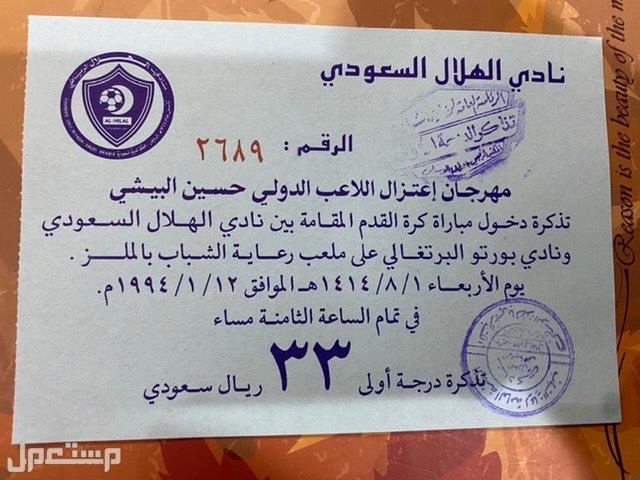 تذكرة نادي الهلال قديمه مباراة اعتزال حسين البيشي درجه اولى ض