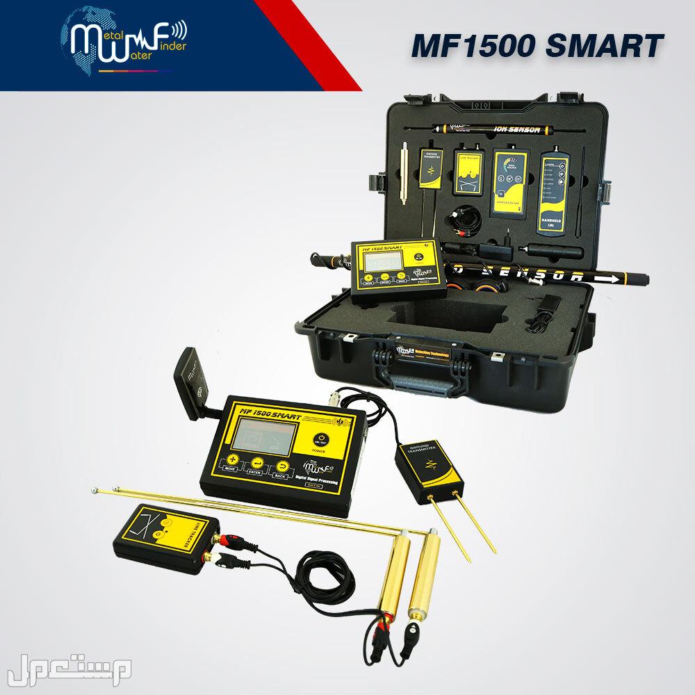جهاز كشف الذهب تحت الارض mf 1500 smart جهاز كشف الذهب تحت الارض mf 1500 smart