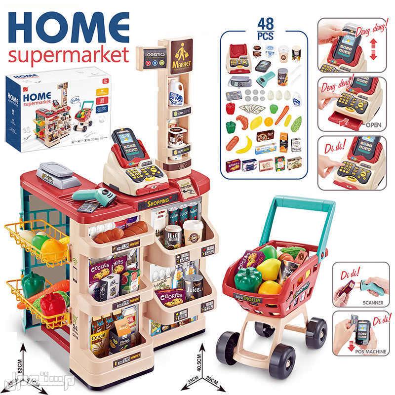 لعبة هوم سوبر ماركت للاطفال نمي مهارات طفلك