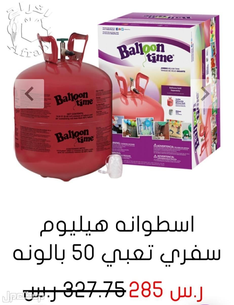 عروض الهيليوم والبالون ،بيع تاجير ،تنفيذ حفلات