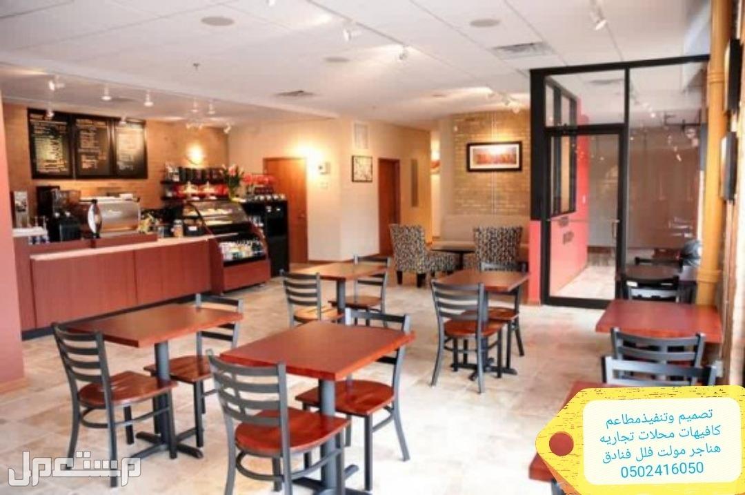 تصميم تنفيذمحلات تجاريه كافي مطاعم برجرهناجرمولات تسليم مفتاح
