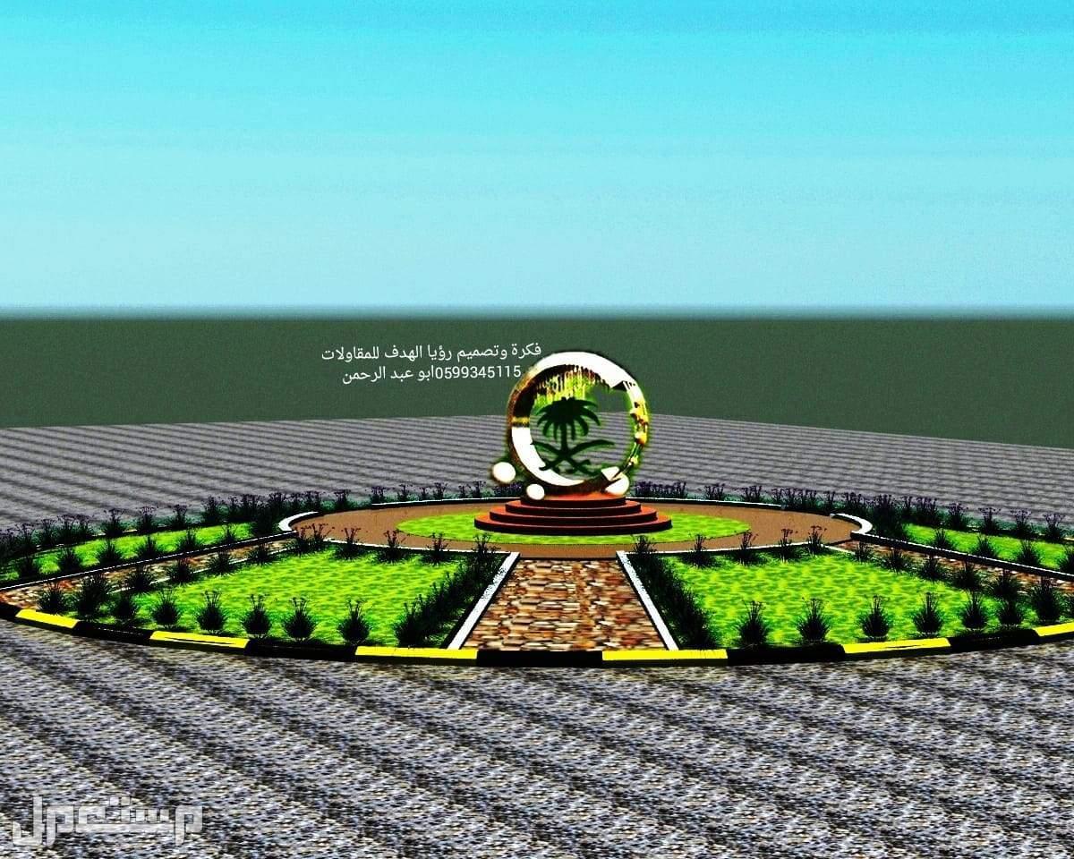 تطوير وتحسين وترفيه وتجميل بلديات مقاولين أسواق مكاتب مولات