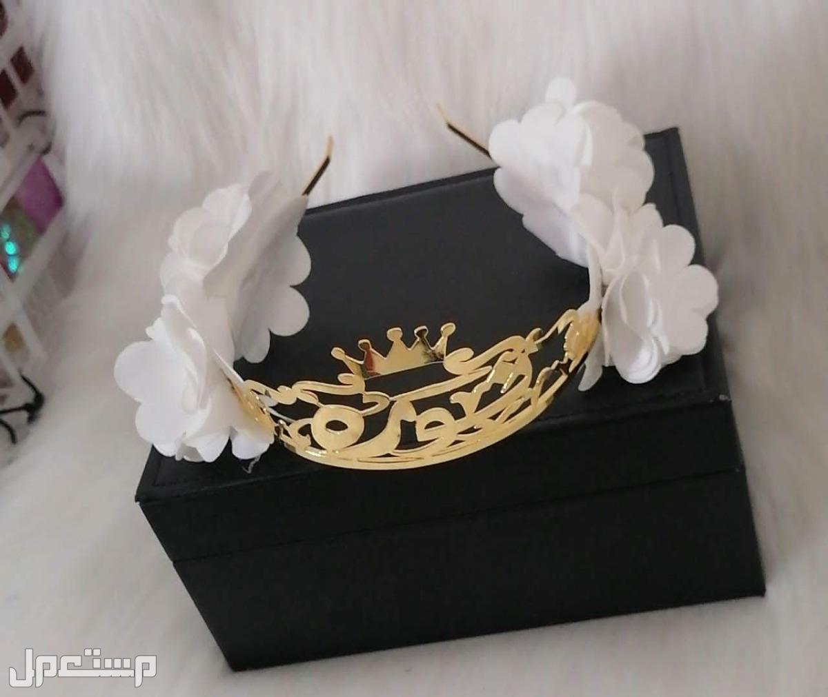 تاج مطلي بالذهب تصميم الاسم حسب الطلب
