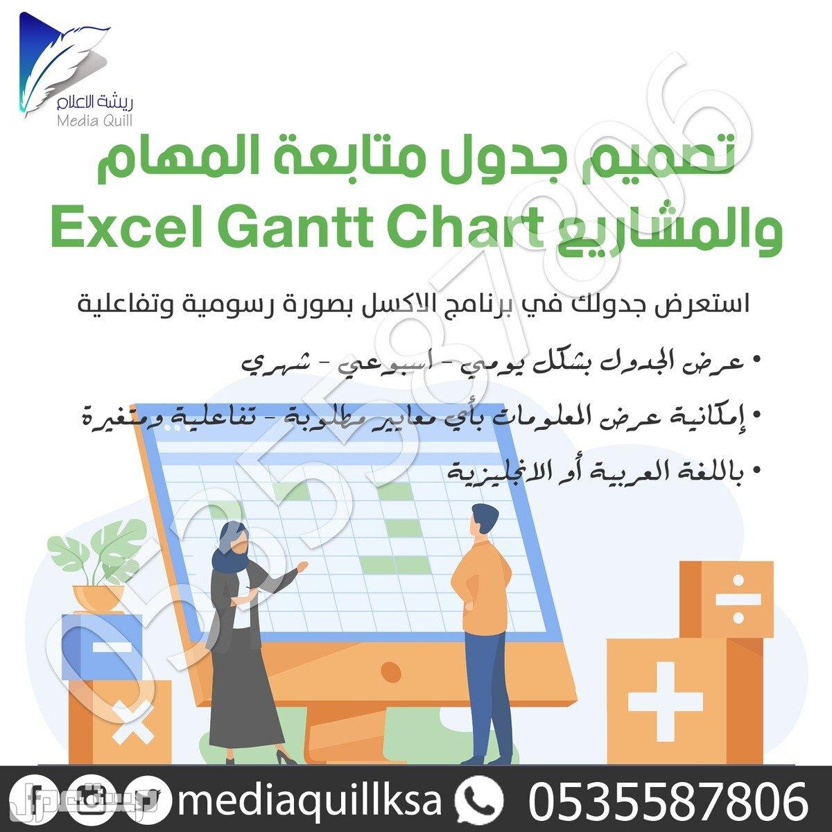 تصميم جدول متابعة المهام والمشاريع باستخدام اكسل Gantt Chart تصميم مخطط متابعة المهام والمشاريع - جانت تشارت Gantt Chart - باستخدام اكسل
