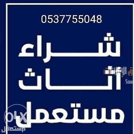 شراء الاثاث المستعمل خي اليرموك