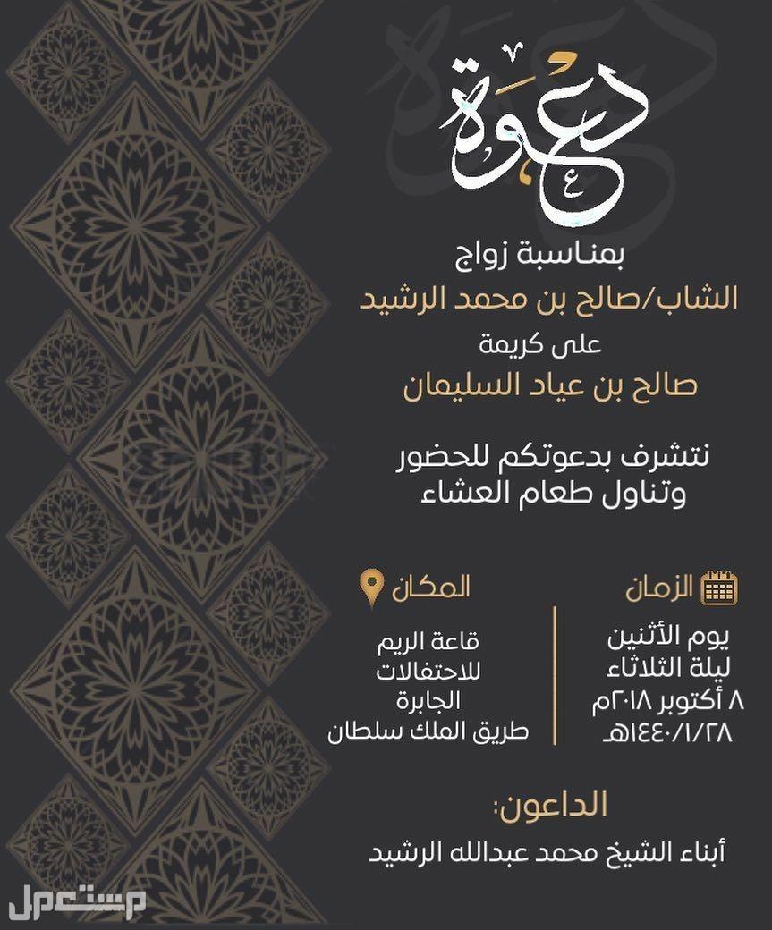 تصميم دعوة زواج باقل سعر