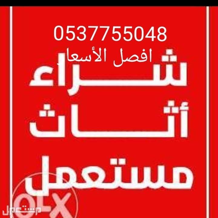 شراء الاثاث المستعمل شمال الرياض