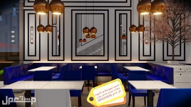 تنفيذالديكورات المطاعم كافيهات