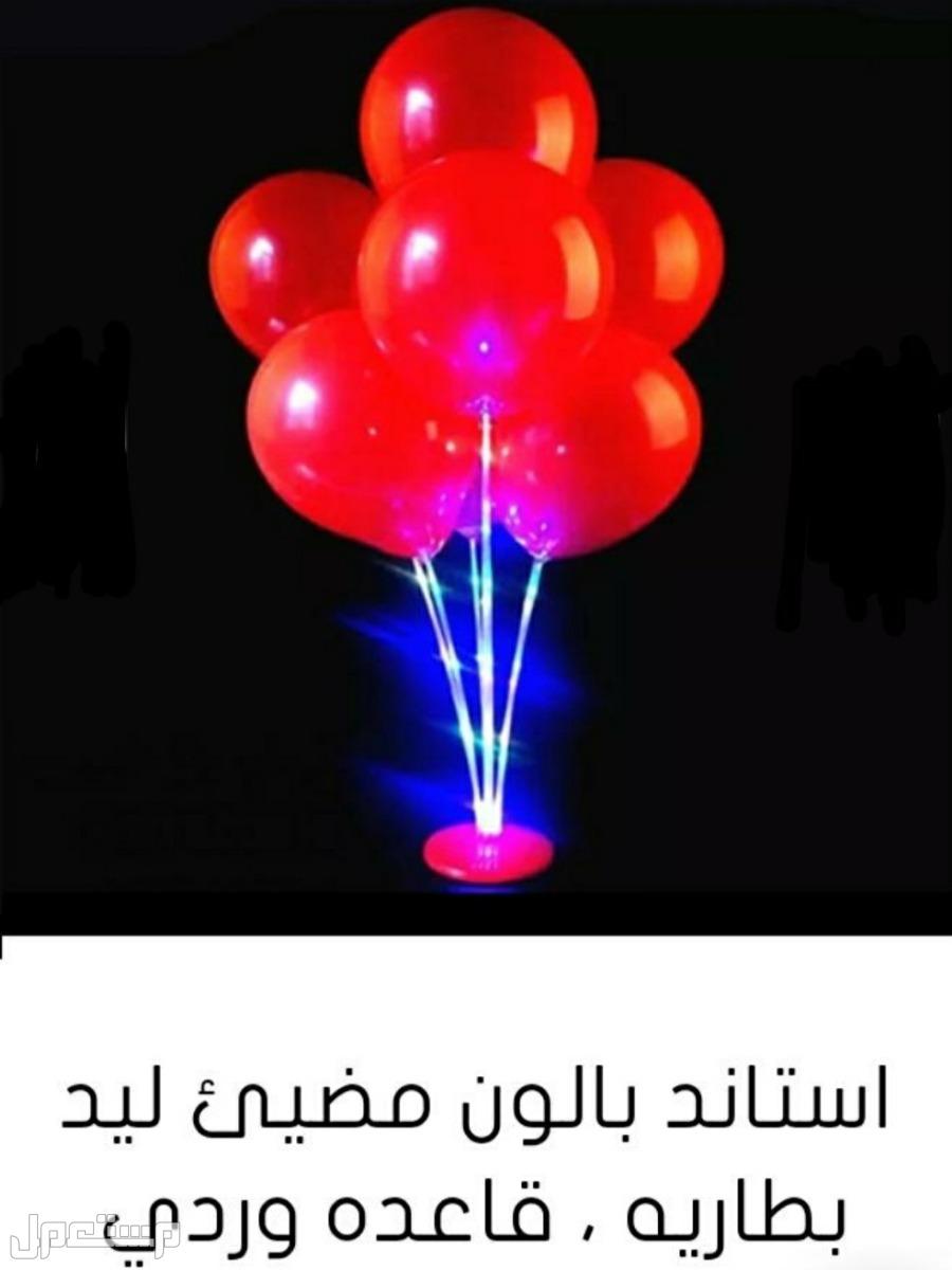 متوفر الان اقواس بالونات جديده شكل قلب ونجمه ومستلزمات حفلات جديده
