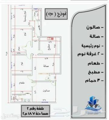 شقق لتمليك في جده الحياء الراقيه