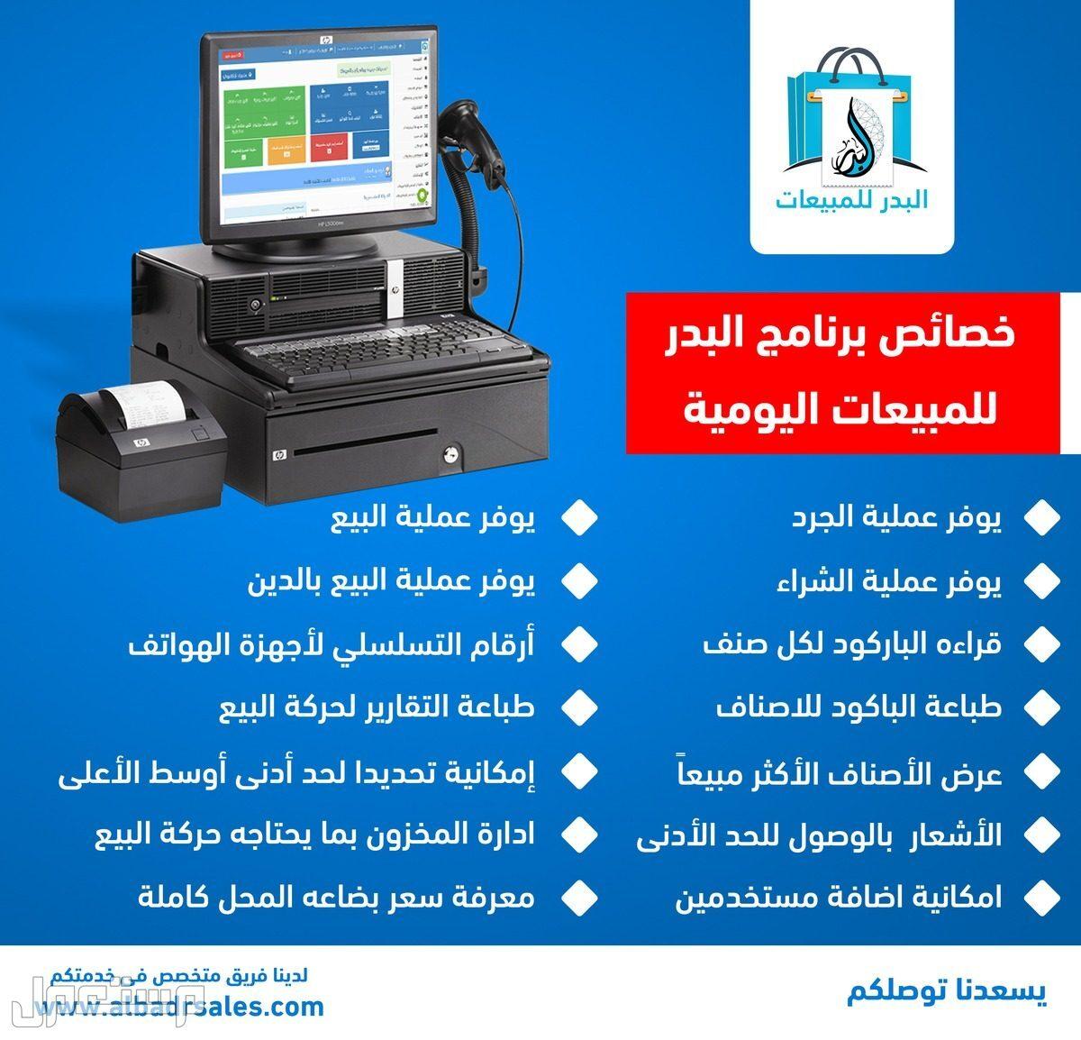برنامج نقاط بيع و كاشير للمؤسسات