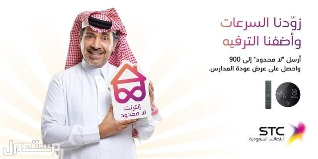 الاتصالات السعودية STC الياف بصرية وdsl