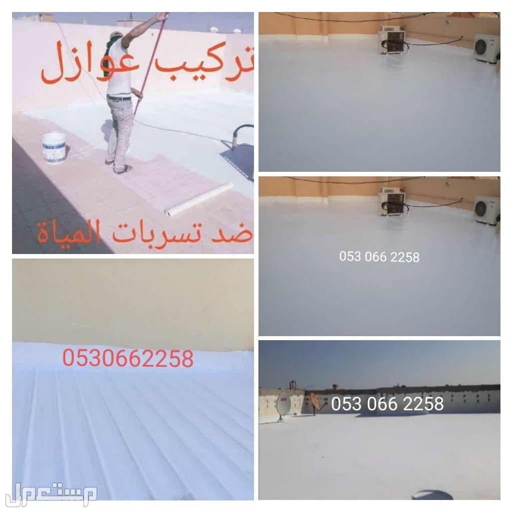 مؤسسة أضواء الجبيل للمقاولات العامه عوازل اسطح ضد تسربات المياة مع ضمان 0530662258