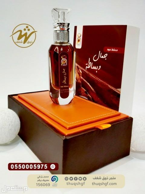 مخلط عود ( دهن + بخاج ) مناسب للاهداء بساطة وجمال