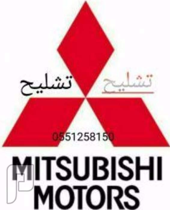 تشليح ميتسوبيشي (قطع غيار مستعمل)