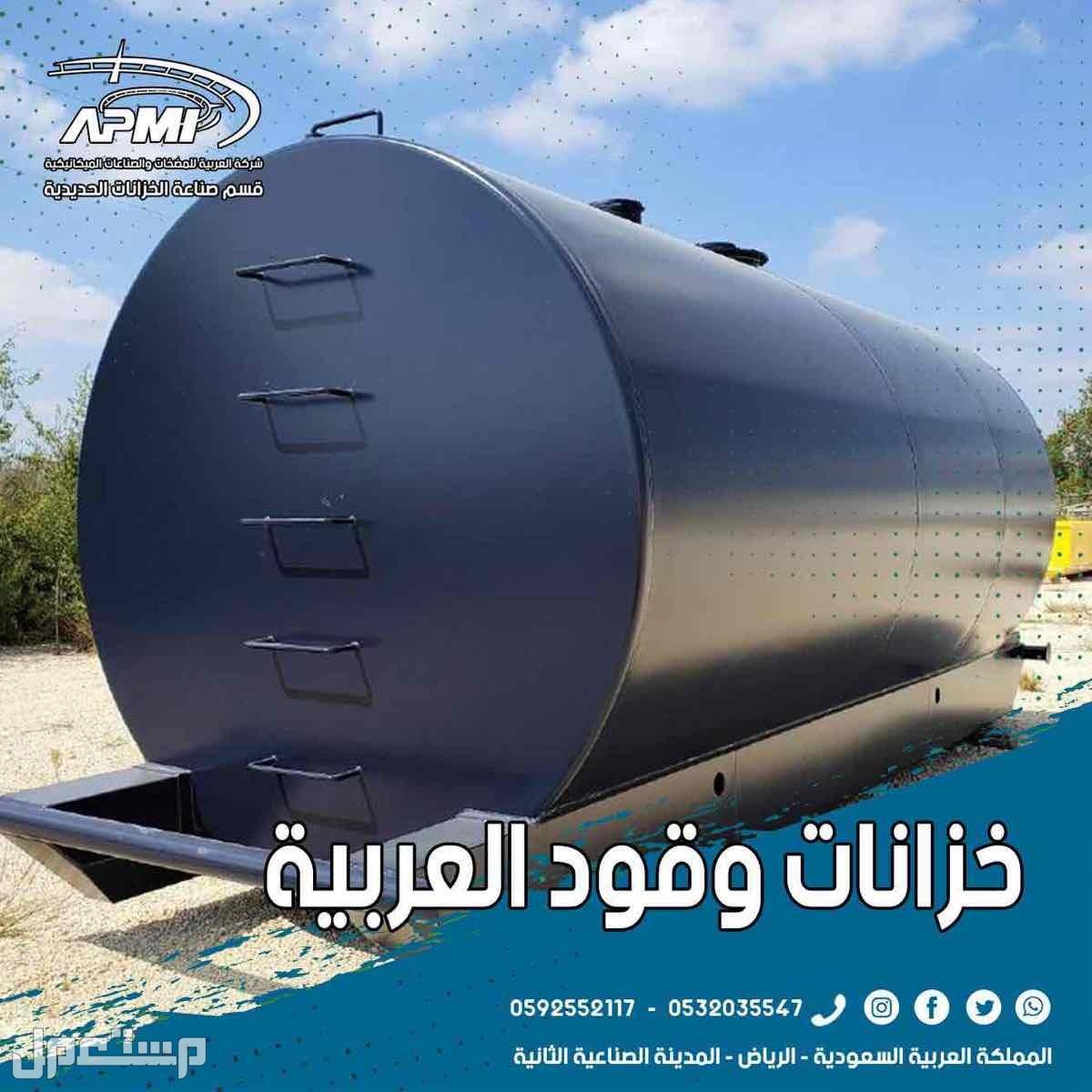 خزانات وقود ارضيه مدفونه معزوله ومطابقه للمواصفات
