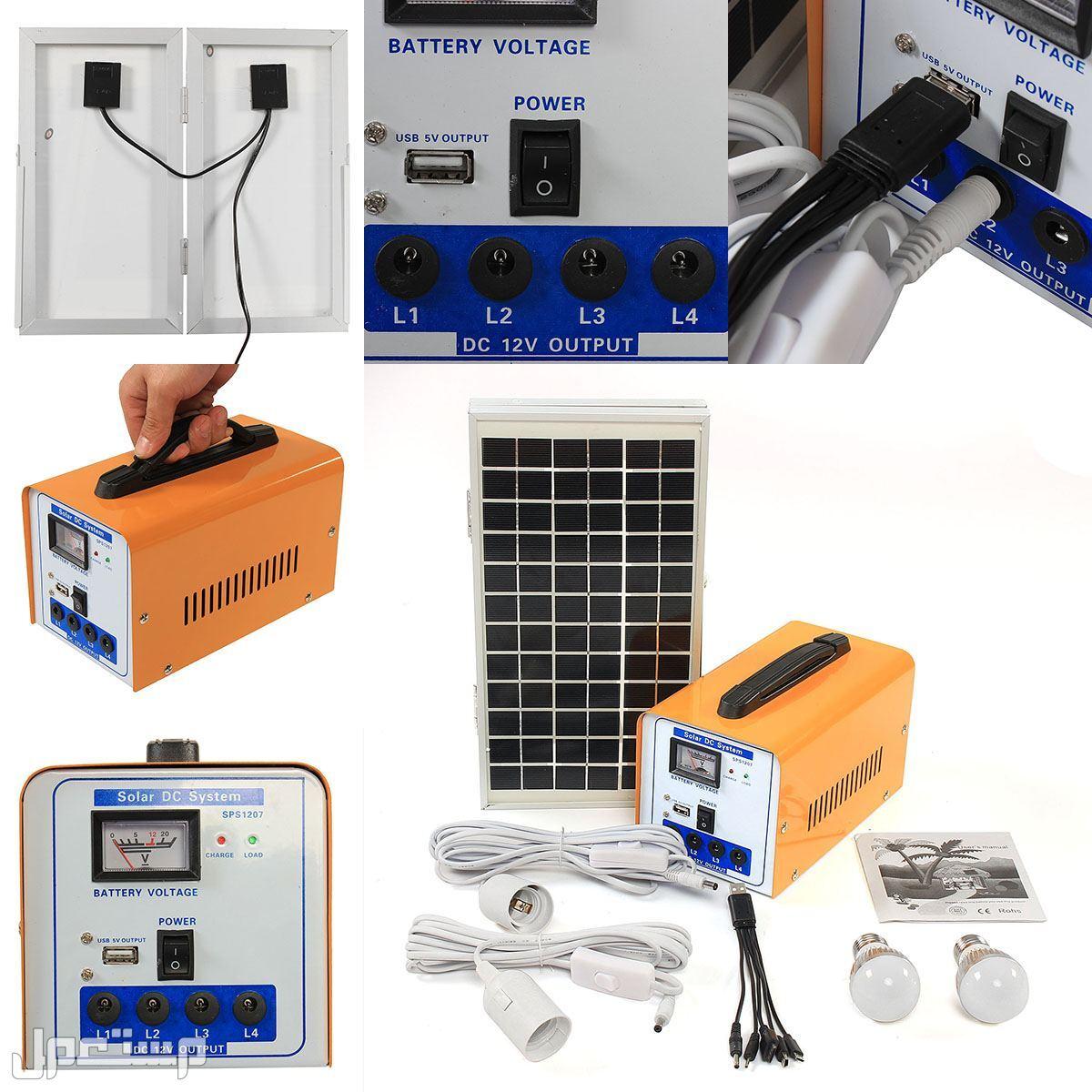 نظام إضاءة بالطاقة الشمسية مع اللوح الشمسي