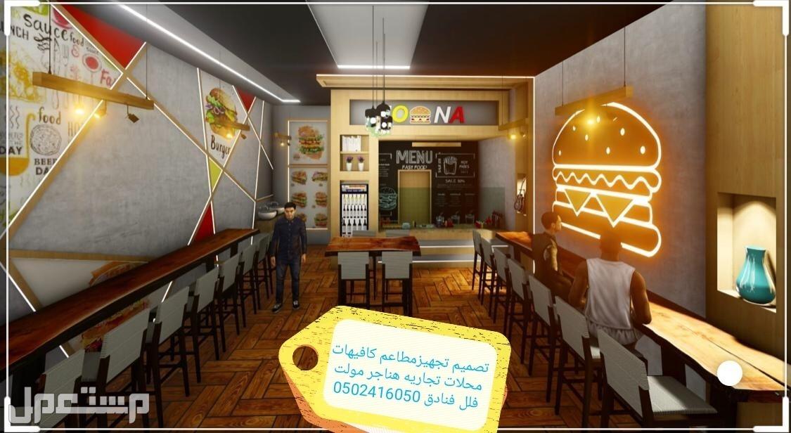 مقاول تنفيذديكورات مطاعم