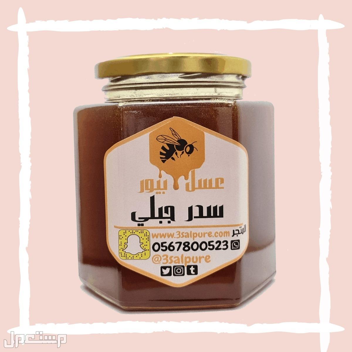 عسل السدر الجبلي من عسل بيور  جالون 5 كيلو