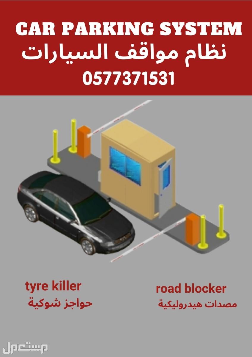 سعر بوابات مواقف السيارات الذكية بالبطاقةbarrier gate