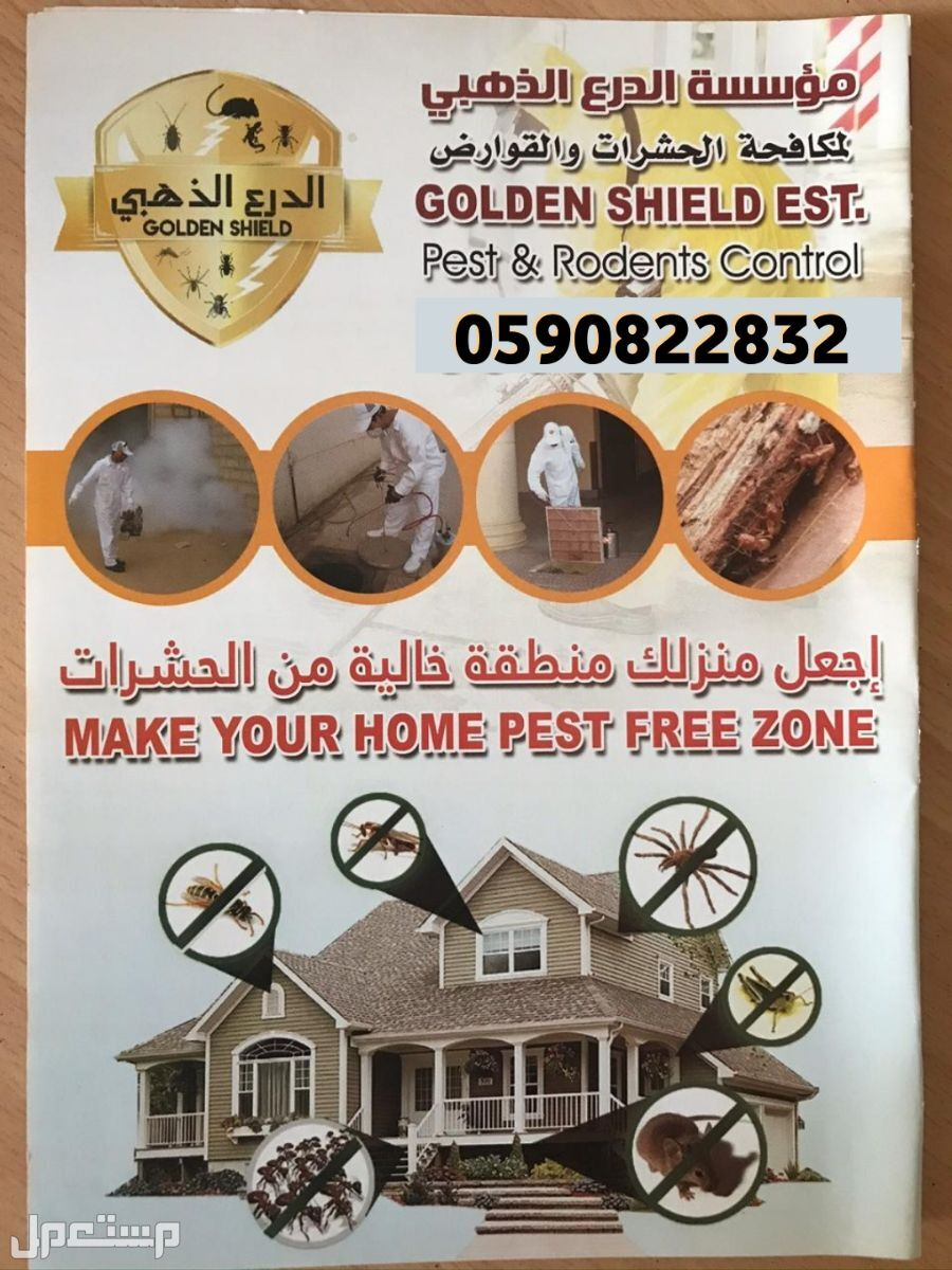 Sterilization Pest And Rodents Control MAKE YOUR ENVIRONMENT PEST FREE
