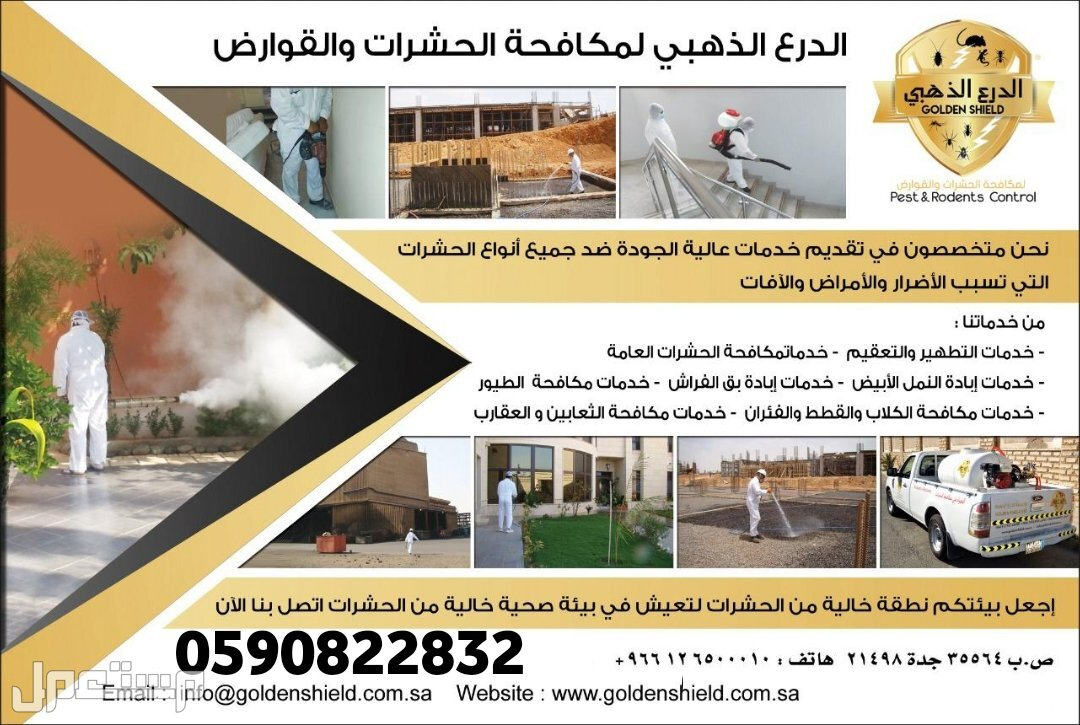 Sterilization Pest And Rodents Control GOLDEN SHIELD FLYER