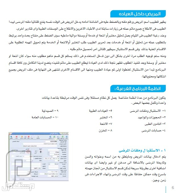 برنامج مستوصفات و عيادات الكترونيه برنامج استقبال مع الملف الكتروني