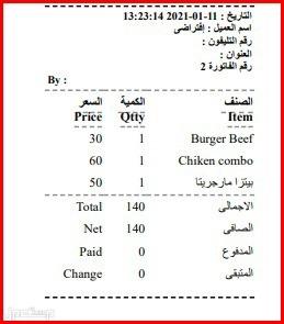 برنامج البدر لإدارة المطاعم و الكوفي شوب
