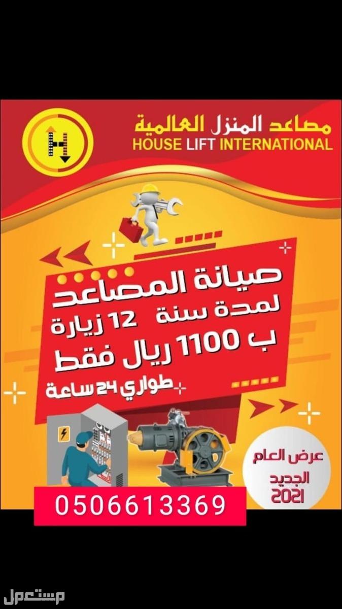 صيانة مصعد بمبلغ 1100 ريال في السنة 12 زيارة (شامل ضريبة القيمة المضافة )