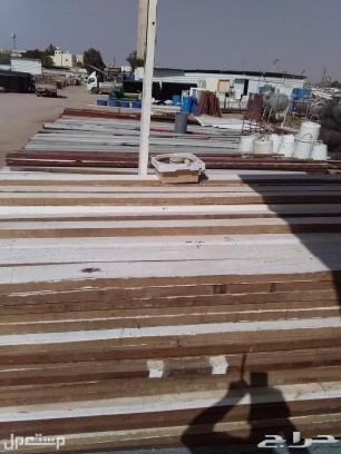 لبيع وشراء جميع انواع الخشب والحديد والجكات والقمط