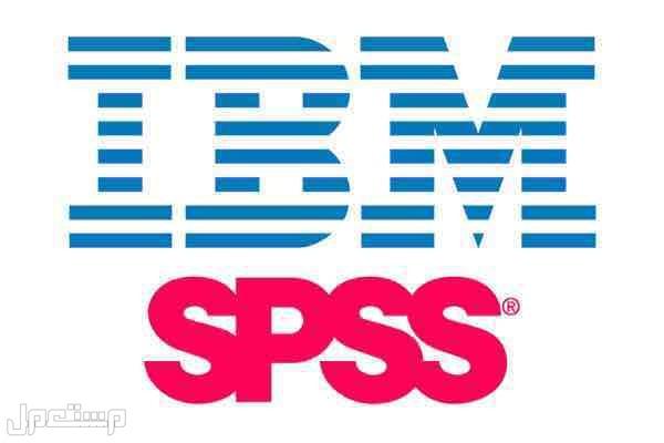 خدمات احصائية للبحوث باستخدام SPSS