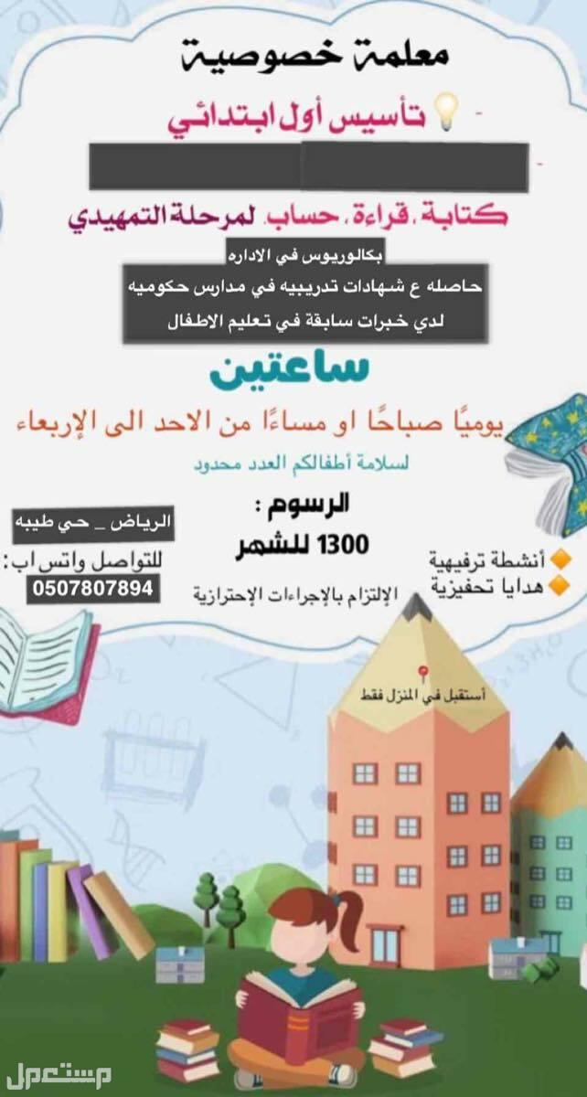 الرياض جنوب