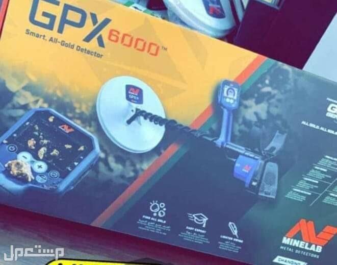 جهاز جي بي اكس 6000 جهاز كشف الذهب الجديد من ماينلاب gpx 6000