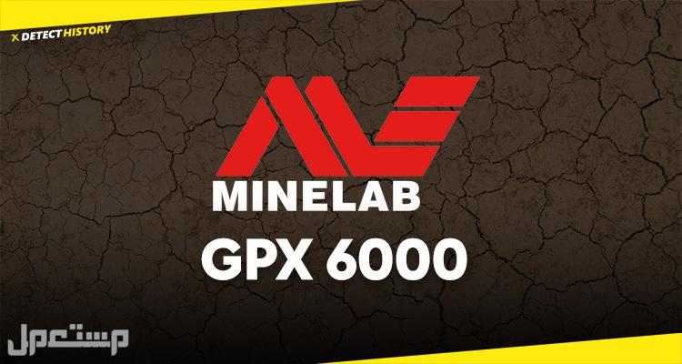 جهاز جي بي اكس 6000 جهاز كشف الذهب الجديد من ماينلاب gpx 6000 minelab