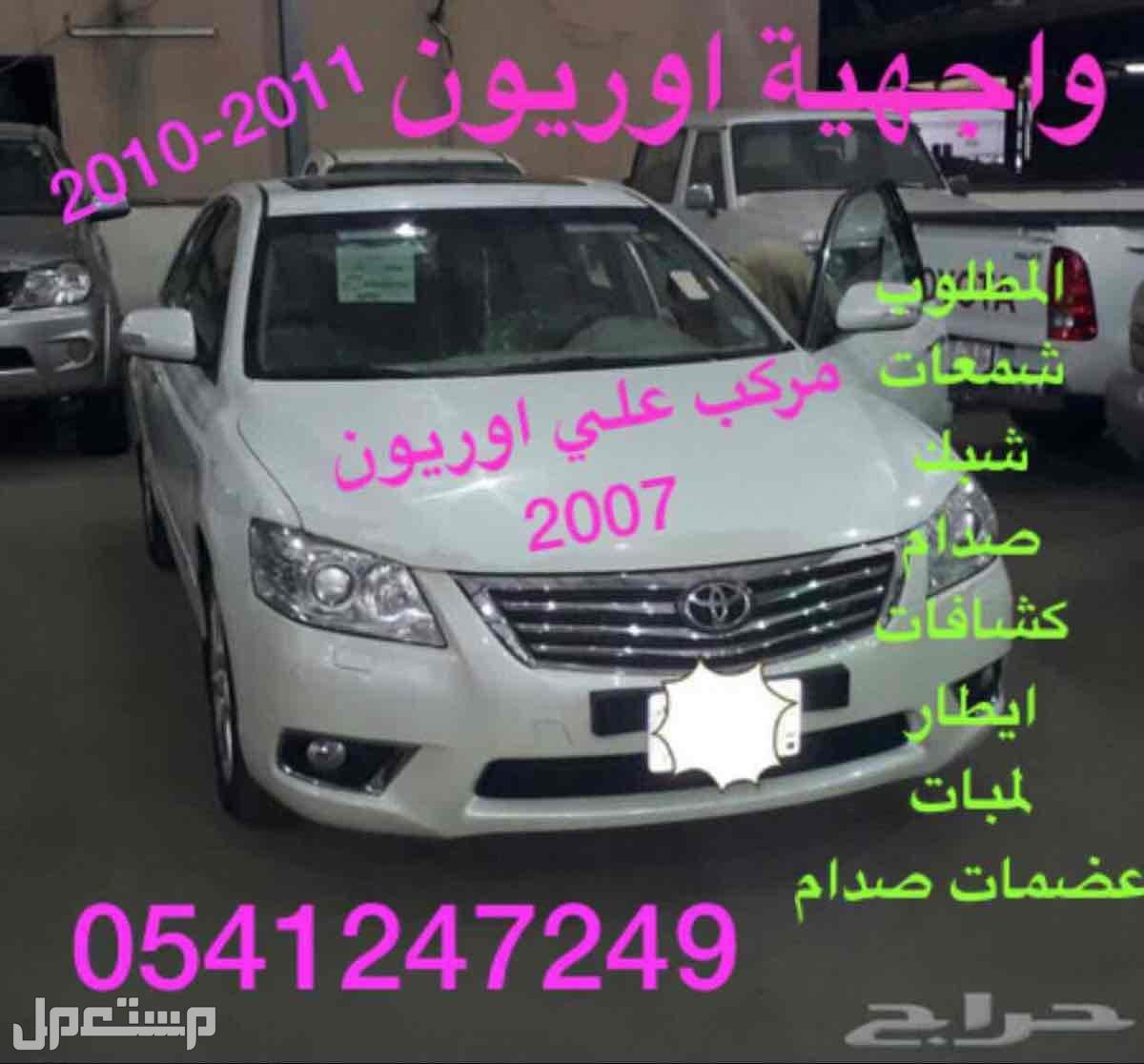 شمعات صدامات رفرف كبوت بطانه ( اوريون 2007-2008-2009 ) يوجدً شحن