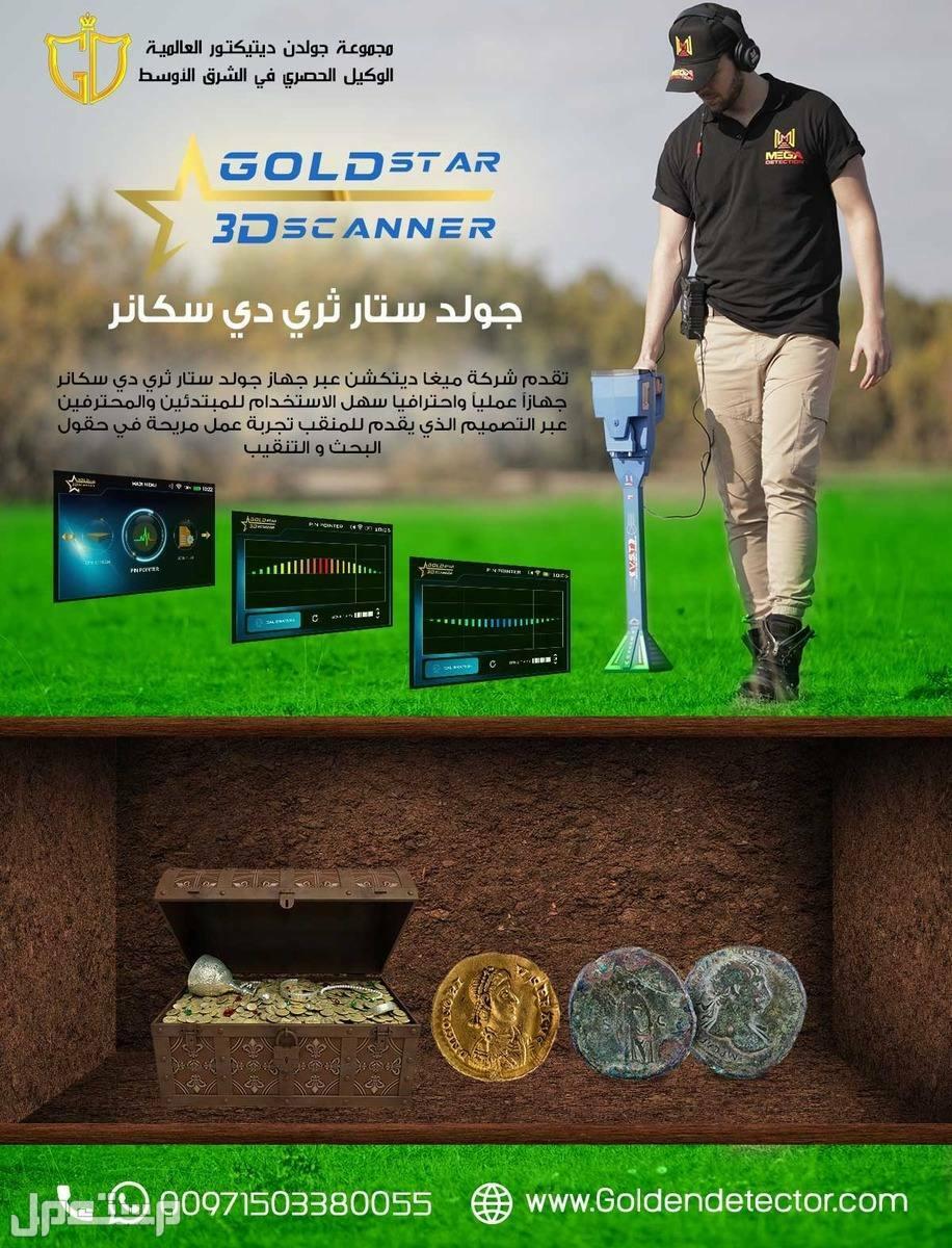 جهاز كشف الذهب جولد ستار التصويري ثلاثي الابعاد
