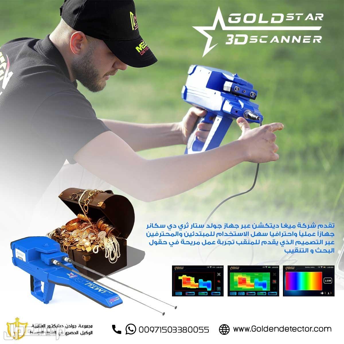 جهاز كشف الذهب جولد ستار التصويري ثلاثي الابعاد 2021 جهاز كشف الذهب جولد ستار التصويري ثلاثي الابعاد